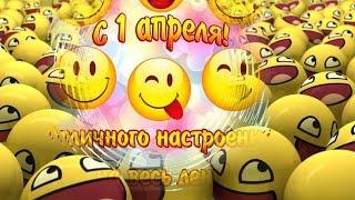 С днем смеха! С 1 апреля! веселое поздравление для поднятия настроения