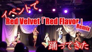 イベントでRed Flavor踊ってきました!初めてゲストという形でイベント...