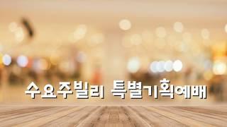 2018 수요주빌리 특별기획예배
