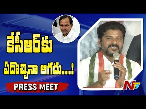 Revanth Reddy Press Meet In Kodangal | Comments On KCR | #TelanganaElections | NTV