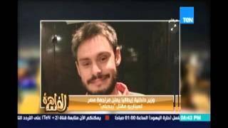 وزارة الداخلية الإيطالية تعلن: الشرطة المصرية تراجع سيناريو مقتل ريجيني