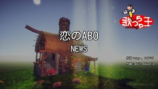 【カラオケ】恋のABO/NEWS