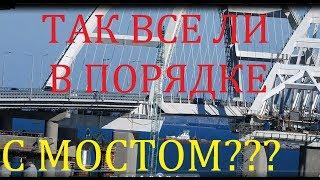 Крымский(июнь 2018)мост!Всё ли в порядке на мосту? Арки,пролёты,опоры! Комментарий! Свежак!