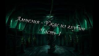 Амнезия - Ужас из глубин (Часть 1)