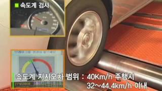 자동차검사(속도계검사)