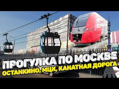 Прогулка по Москве. Телецентр Останкино, Останкинская телебашня, Канатная дорога