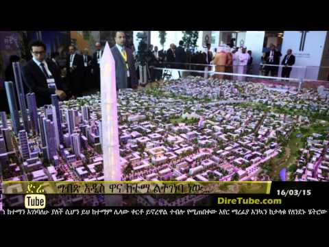DireTube News - Egypt unveils plans to build new capital east of Cairo