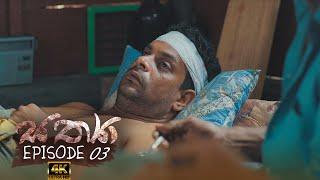 Sathya | Episode 03 - (2020-07-18) | ITN Thumbnail