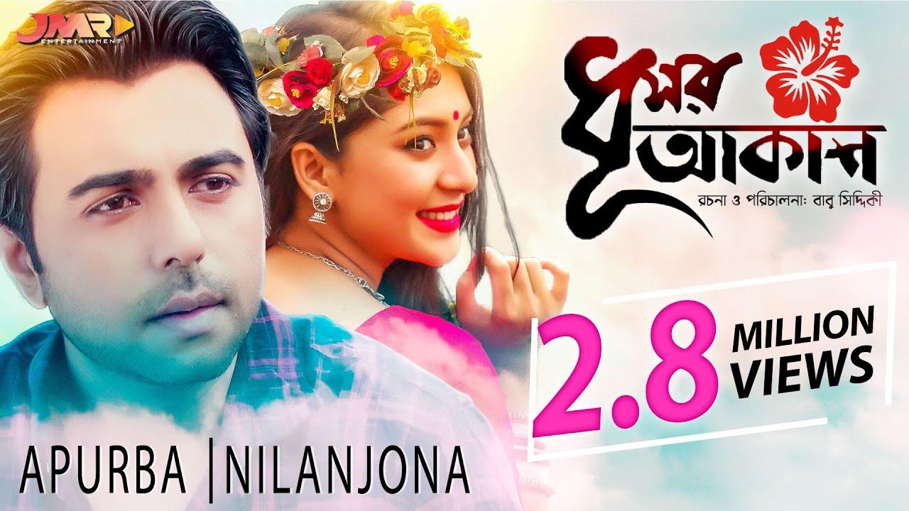 Bangla Natok || Dhushor Akash || Apurba || Nilanjona Neela || Mithila || 2018