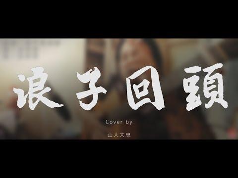 浪子回頭-cover-by-山人大忠『聽歌bar』ep15