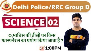 CLASS -02 || #Delhi Police/RRC Group D || SCIENCE || BY Ajay sir || Previous Year Question part-2