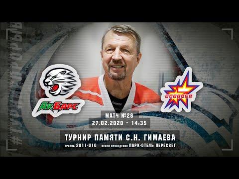 Ак Барс - Ижсталь, 2011-U10, 27 февраля 2020 в 14:35 (MSK), Пересвет