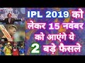 IPL 2019 - List Of 2 Big Decision On 15 November 2018 For IPL Auction & Players Released