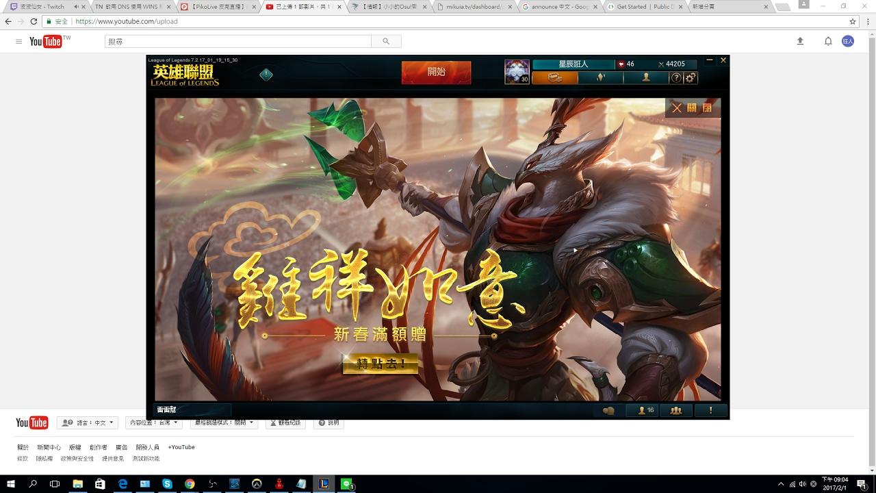 英雄聯盟 爆PING 解決方法 part1 - YouTube