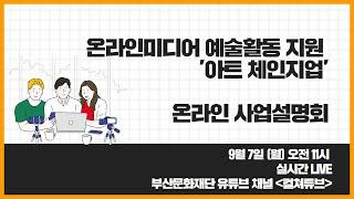 온라인미디어 예술활동 지원 '아트 체인지업…