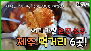 호불호 없는 가성비 좋은 제주 맛집 6곳 추천! | 제…