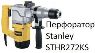 РоботунОбор: Перфоратор Stanley STHR272KS(, 2015-10-02T12:52:56.000Z)