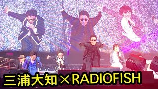 PERFECT HUMAN RADIO FISH×三浦大知【ライブ】AsiaProgress 2017 オリエ...