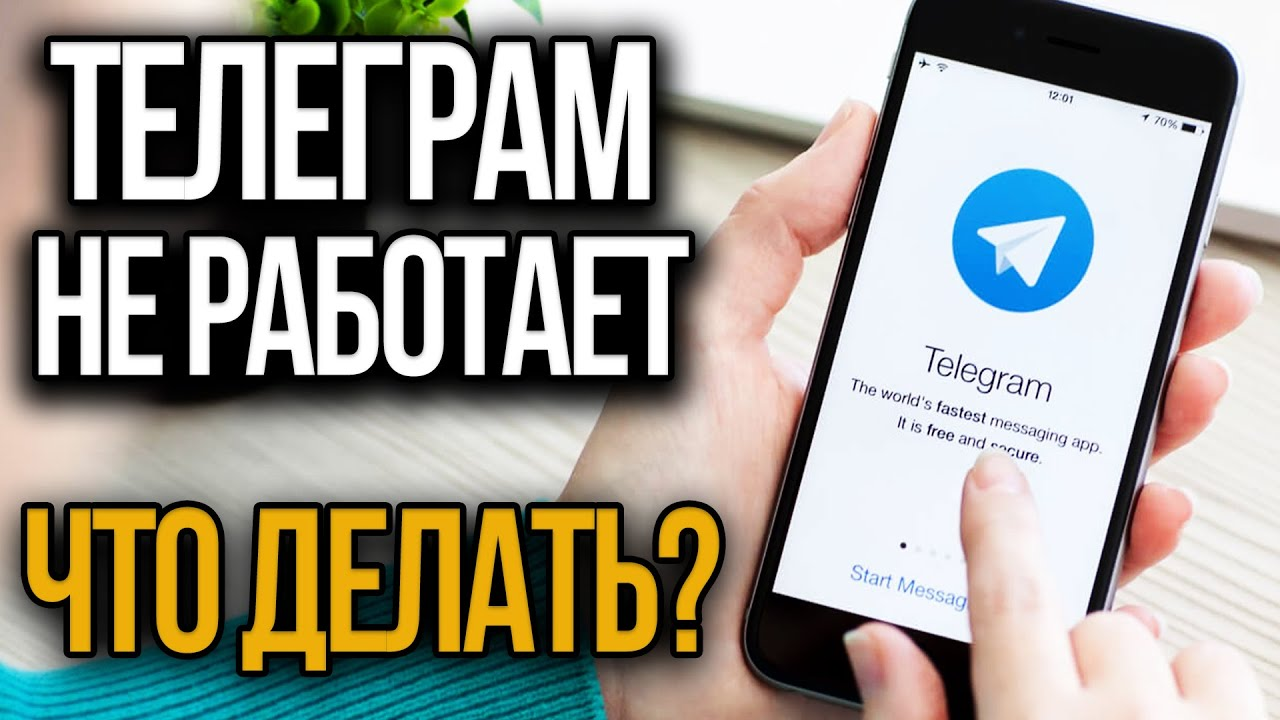 Телеграм НЕ РАБОТАЕТ. Все варианты решения проблем если Телеграм не загружается