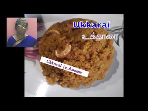 Ukkarai Recipe In Tamil- English | Diwali Sweets | Christmas Dessert |Kids Snacks|உக்காரை