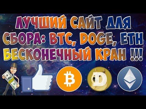 Высокодоходные сайты для заработка в интернете 2017!Лучшие сайты криптовалют!Краны и буксы Bitcoin!из YouTube · Длительность: 4 мин9 с