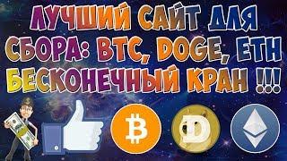ЛУЧШИЙ БЕСКОНЕЧНЫЙ КРАН ЗАРАБОТКА БИТКОИН И КРИПТОВАЛЮТ! Заработок без вложений Bitcoin, DOGE, ETH.