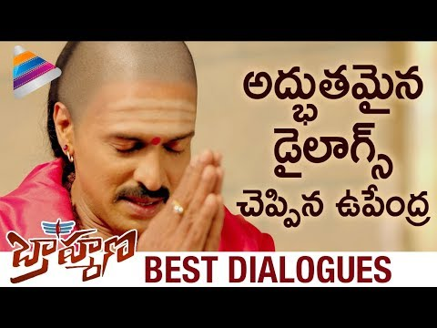 Brahmana 2018 Telugu Movie | Upendra BEST Dialogues | Saloni | Ragini | 2018 Latest Telugu Movies