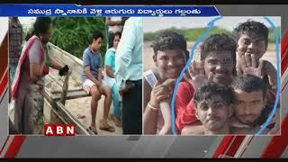 6 Students Goes Missing In Kalingapatnam Beach   Srikakulam District   Abn Telug