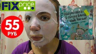 Фикс Прайс Волшебный релакс Тканевая маска для лица
