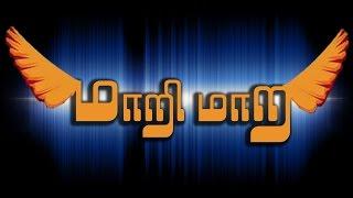 MAARI MAARI spl funny show DINAMALAR ARTICLE 27/08/15