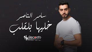 Samer Al Nasser - Khaliha Bel Aleb (Lyric Video)   سامر الناصر - خليها بلقلب