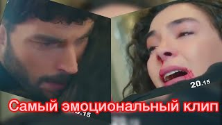 Самый эмоциональный клип Rey&Mir Miran Reyan Hercai 9 Ветреный 9
