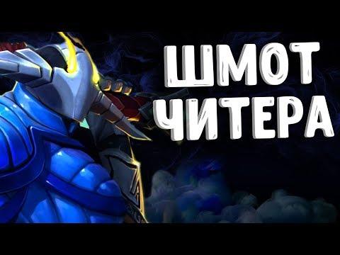 видео: ШМОТ ЧИТЕРА НА СВЕНЕ - sven dota 2