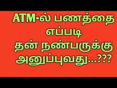 HOW To Transfer Money ATM Into Bank Account Number Free Of Charge Best Tutorial In Tamil SBI To TMB