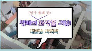 화장대 소개 대장정 마무리(드디어♀)