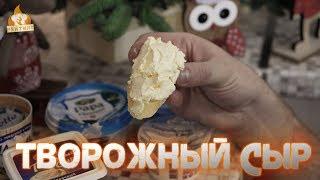 Рейтинг: Творожный сыр