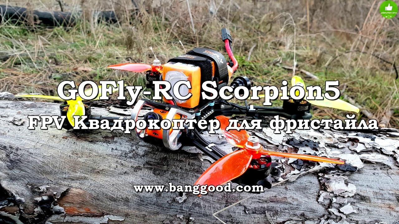 ✔ GOFly-RC Scorpion5 - FPV Квадрокоптер для Фристайла! картинки