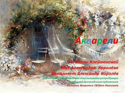 Акварели  Сл Елены Клейменовой муз Александра Королёва Исполняет Александр Королёв