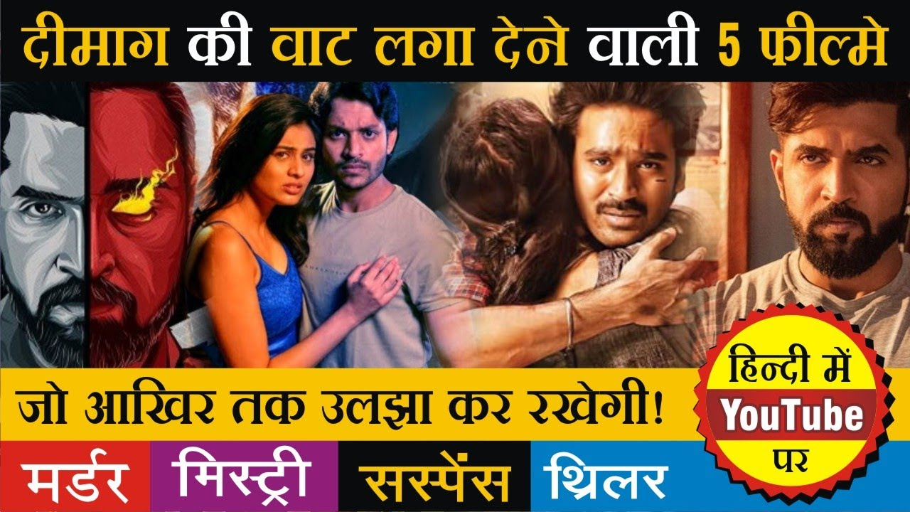 Download Top 5 New South Mystery Suspense Thriller Movies Hindi Dubbed Available On Youtube | Mafia Chapter 1