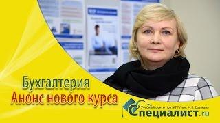 Главный бухгалтер: управление бухгалтерией(, 2015-12-24T09:09:40.000Z)