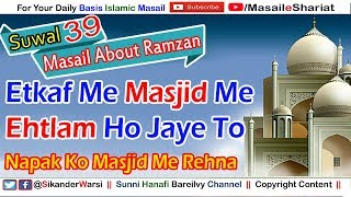 Etikaf Me Ehtlam Ho Jay To Kya Kare | Masjid Me Night-Fall Ho Jaye To Etikaf Wala Kya Kare