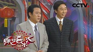 《综艺喜乐汇》 20190704| CCTV综艺