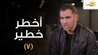 أنا أخطر خطير (7) - أحمد عيد يتحدث عن فترة ما بعد الزمالك.. مع المصري وطلائع الجيش حتى الاعتزال