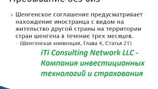 Вид на жительство (ВНЖ) в Литве за 2 месяца(Вид на жительство (ВНЖ) в Литве за 2 месяца - http://invest-life.ru/page/505 Как получить ВНЖ по Закону Литвы: - Создать бизн..., 2016-05-05T08:52:04.000Z)