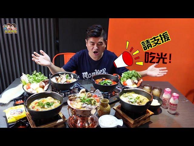 【水貨MINI】小鍋米線 雞煲火鍋 酸菜魚鍋 獨享個人鍋188元起