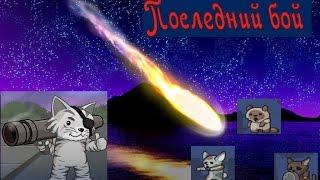 Мультик игра для детей  Ударный отряд котят - Кот с базукой часть 3(заключительная)