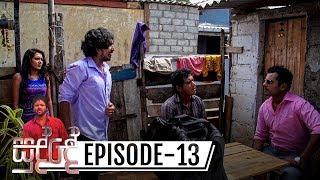 Sudde | Episode 13 - (2019-10-23) | ITN Thumbnail