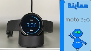 Moto 360 Review Arabic - معاينة مفصلة موتو ٣٦٠