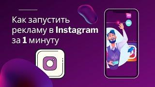 Реклама Инстаграм за 1 минуту. Продвижение Инстаграм 2020. Раскрутка Instagram. Таргетинг инстаграм.