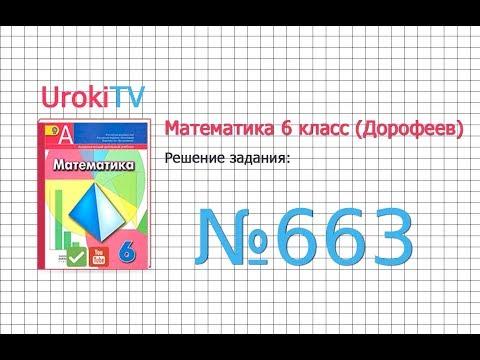 Задание №663 - ГДЗ по математике 6 класс (Дорофеев Г.В., Шарыгин И.Ф.)